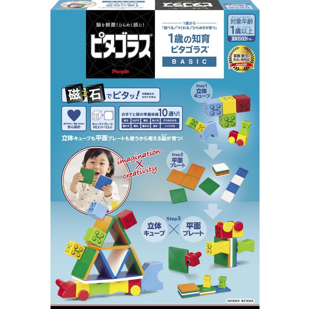 ピタゴラスBASIC 1歳の知育ピタゴラス【送料無料】