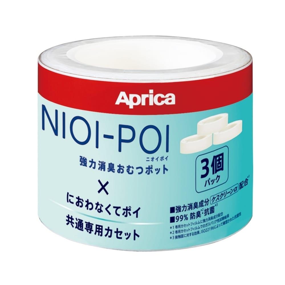 NIOI-POI xにおわなくてポイ共通カセット 3個入り【送料無料】