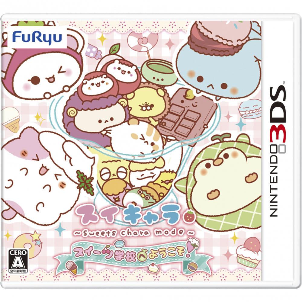 【3DSソフト】スイキャラ スイーツ学校へようこそ!【送料無料】