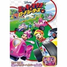 <トイザらス> 【DVD】ミッキーマウスとロードレーサーズ/みんなでゴー!