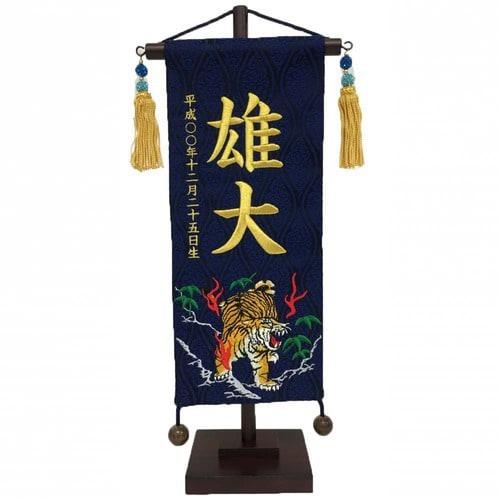 【雛人形】ベビーザらス限定 名前旗 刺繍【送料無料】