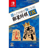 【Nintendo Switchソフト】遊んで将棋が強くなる!銀星将棋DX