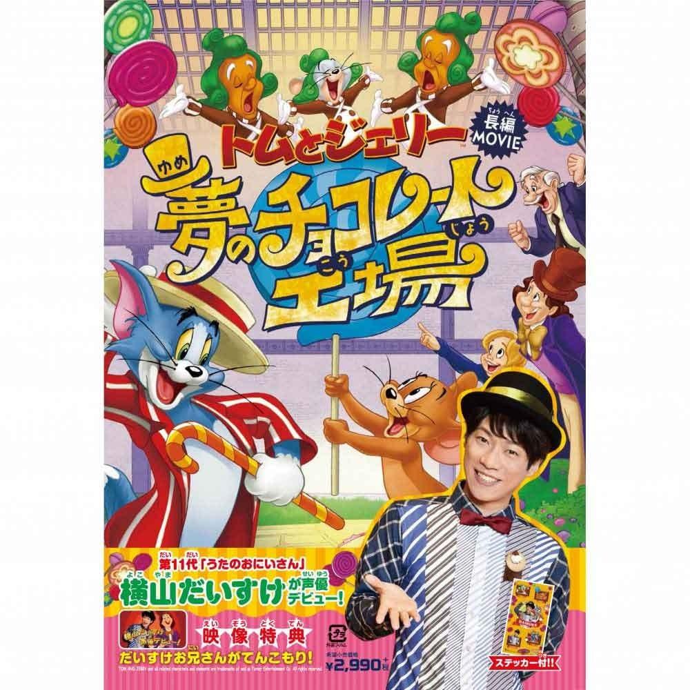 【DVD】トムとジェリー 夢のチョコレート工場【送料無料】