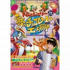 <トイザらス> 【DVD】トムとジェリー 夢のチョコレート工場