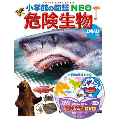 小学館の図鑑NEO 危険動物