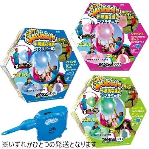 スーパーワブルボール ポンプ付き 75cm(ブルー)【送料無料】