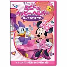 <トイザらス> 【DVD】ミニーのハッピー・ヘルパー/なんでもおまかせ!