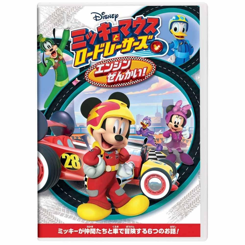 【DVD】ミッキーマウスとロードレーサーズ/エンジンぜんかい!