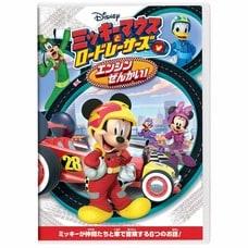 <トイザらス> 【DVD】ミッキーマウスとロードレーサーズ/エンジンぜんかい!