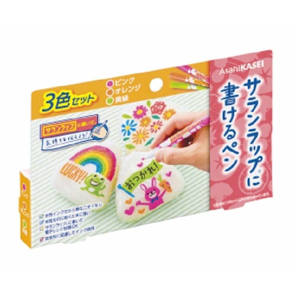 サランラップに書けるペン 3色セット(ピンク・オレンジ・黄緑)【オンライン限定】