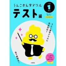 <トイザらス> うんこかん字ドリル テスト編 小学1年生
