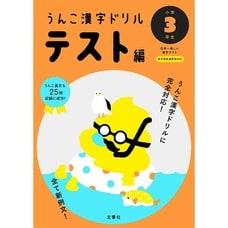 <トイザらス> うんこ漢字ドリル テスト編 小学3年生