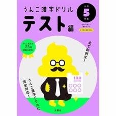 <トイザらス> うんこ漢字ドリル テスト編 小学5年生【オンライン限定】