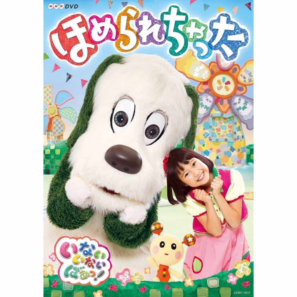 【DVD】NHK-DVD いないいないばあっ! ほめられちゃった