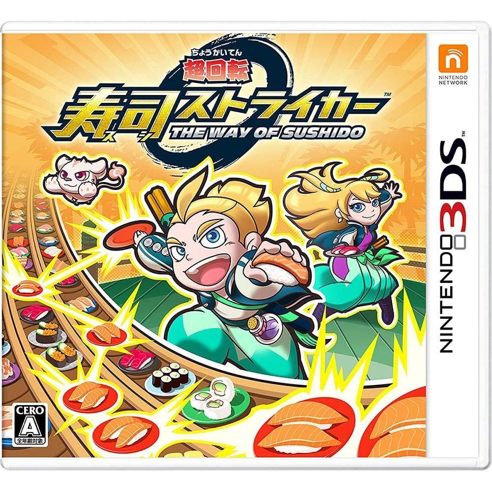 【3DSソフト】超回転 寿司ストライカー The Way of Sushido