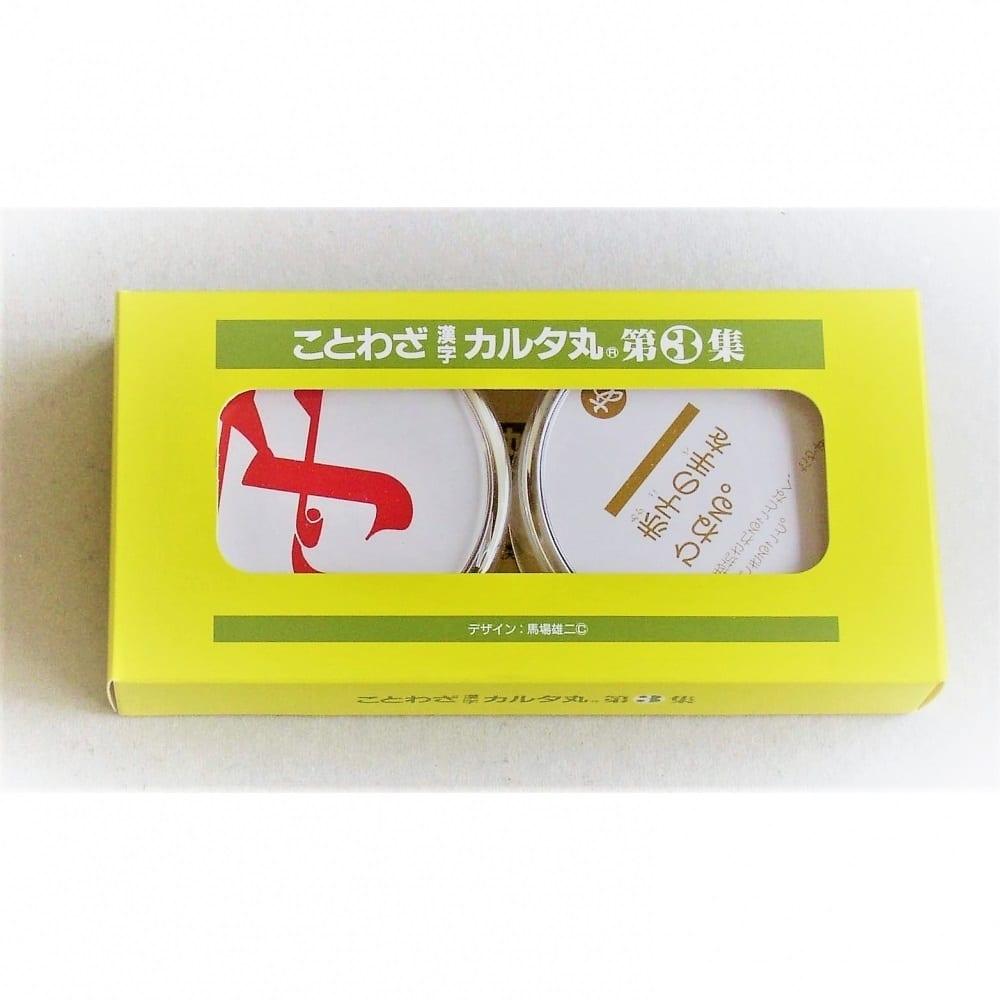 ことわざ漢字カルタ丸 第3集