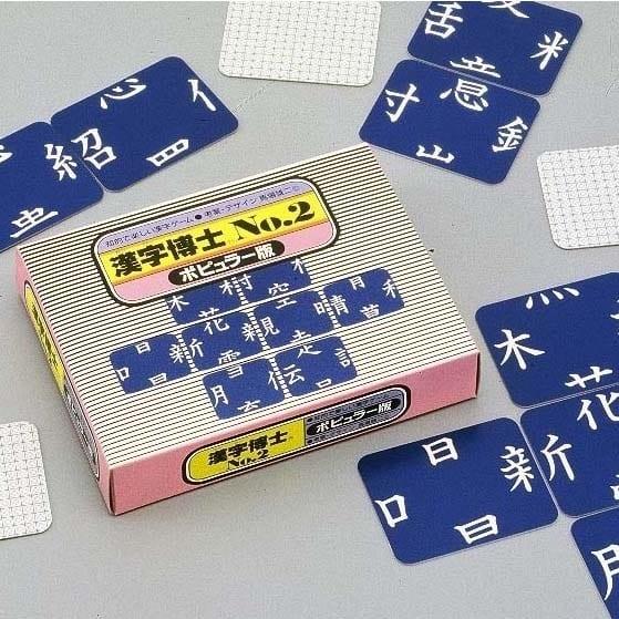 【オンライン限定価格】漢字博士No.2