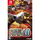 【Switchソフト】大戦略パーフェクト4.0【送料無料】