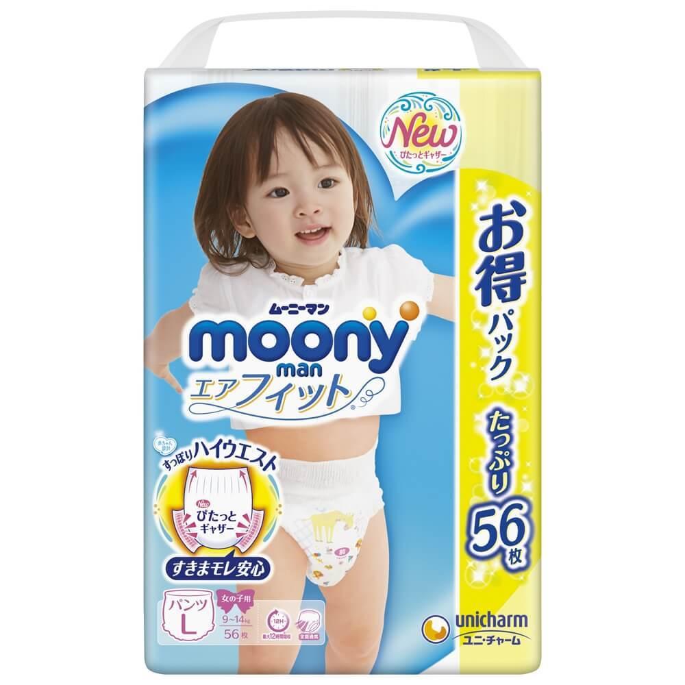 【パンツタイプ】ムーニーマンエアフィット 女の子 L(9~14kg)56枚