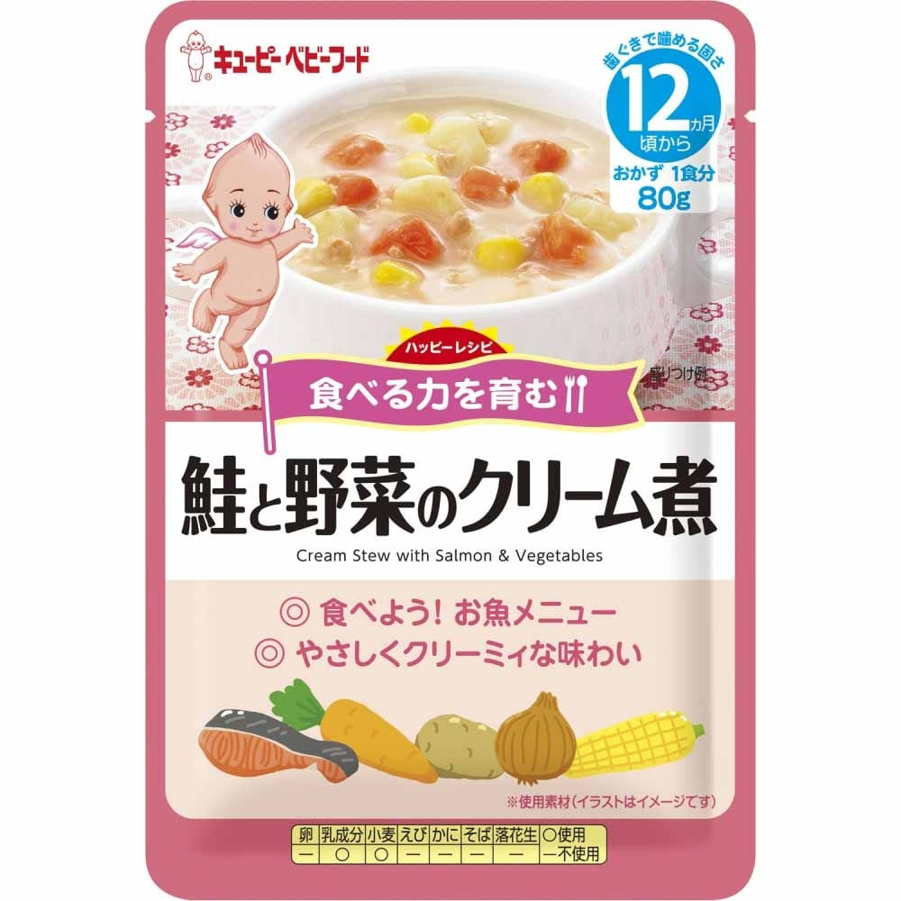 【キユーピー】ハッピーレシピ 鮭と野菜のクリーム煮【12ヶ月~】