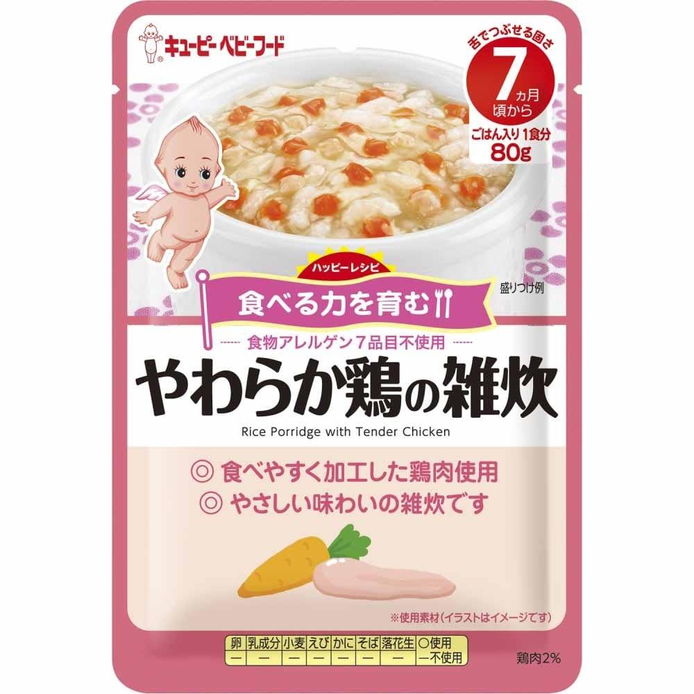 【キユーピー】ハッピーレシピ やわらか鶏の雑炊 【7ヶ月~】