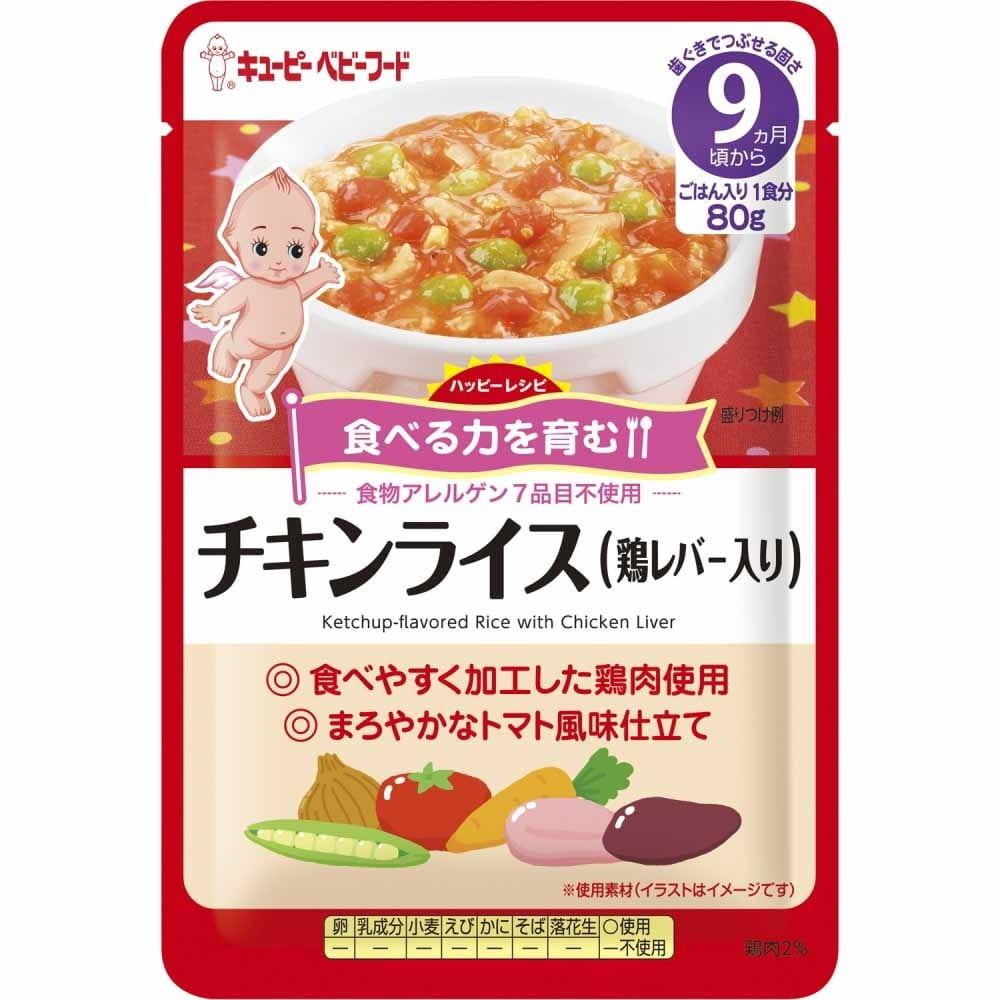 【キユーピー】ハッピーレシピ チキンライス鶏レバー入り 【9ヶ月】