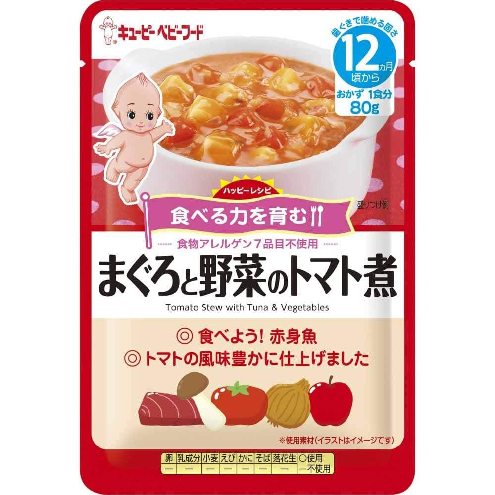 【キユーピー】ハッピーレシピ まぐろと野菜のトマト煮 【12ヶ月~】