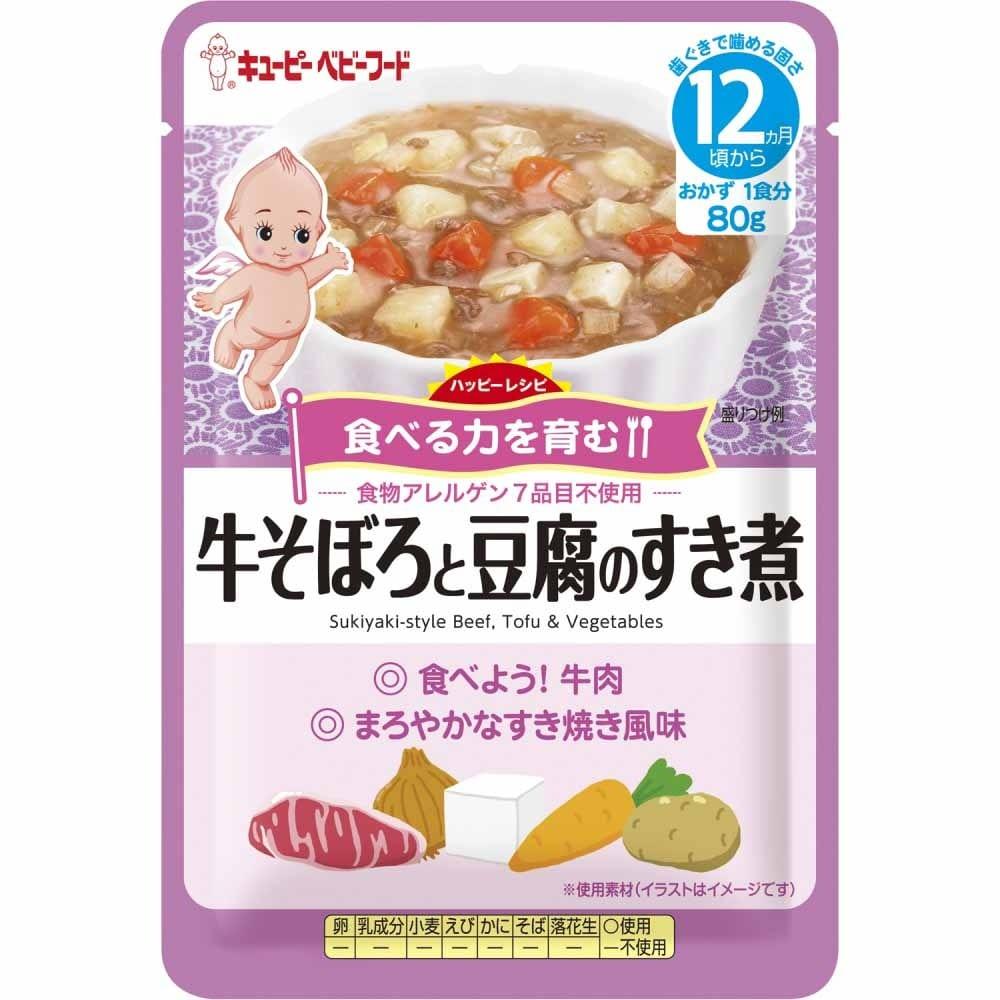 【キユーピー】ハッピーレシピ 牛そぼろと豆腐のすき煮 【12ヶ月~】