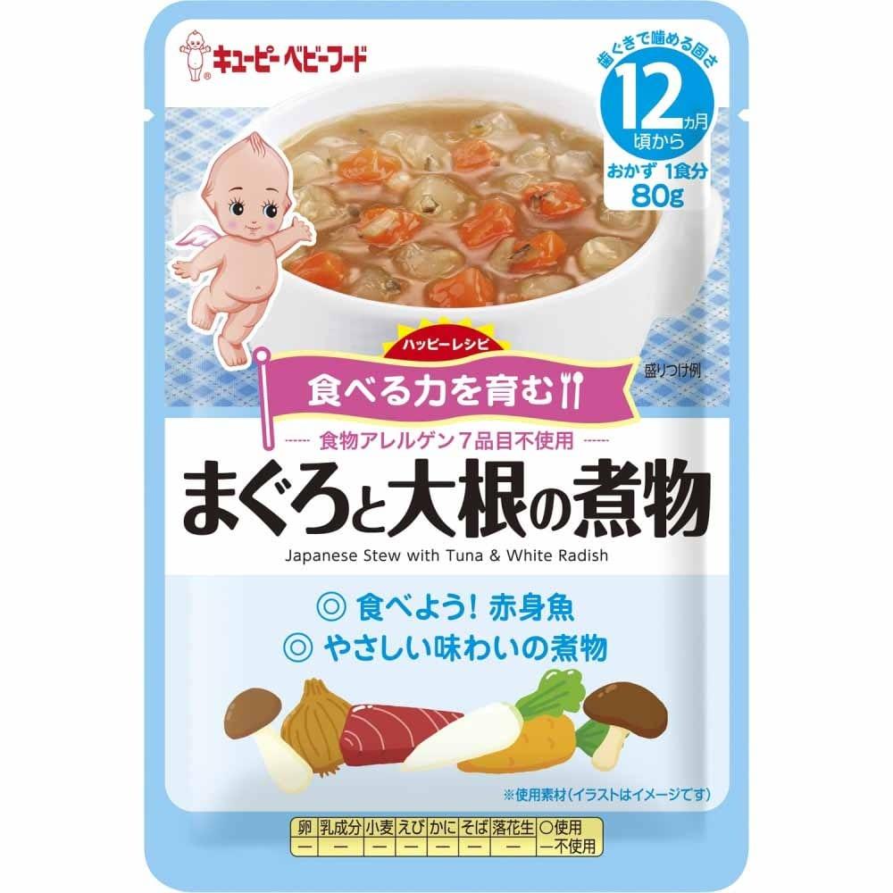 【キユーピー】ハッピーレシピ まぐろと大根の煮物 【12ヶ月~】