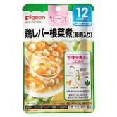 管理栄養士の食育ステップレシピ 鶏レバー根菜煮(豚肉入り) 80g