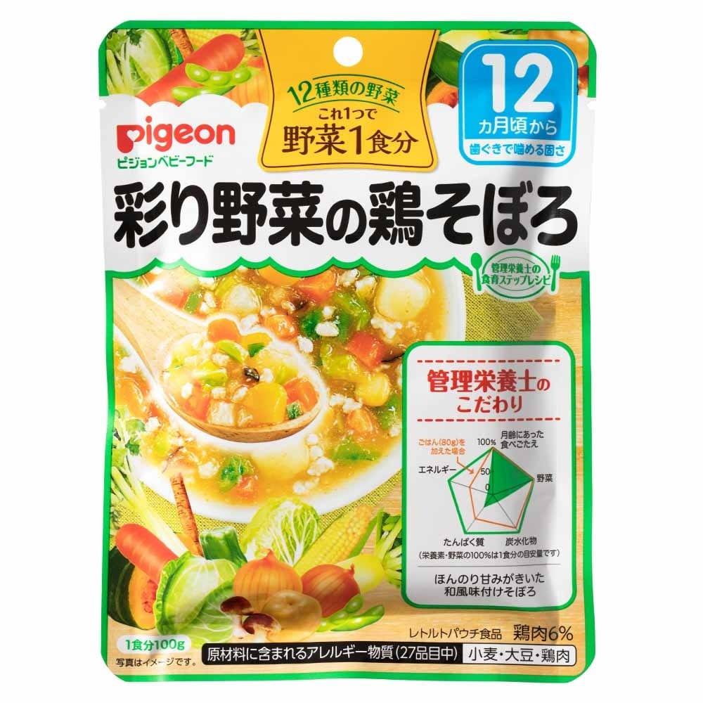 【ピジョン】食育レシピ野菜 彩り野菜の鶏そぼろ 【12ヶ月~】