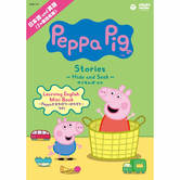 【DVD】Peppa Pig Stories ~Hide and seek~かくれんぼ ほか