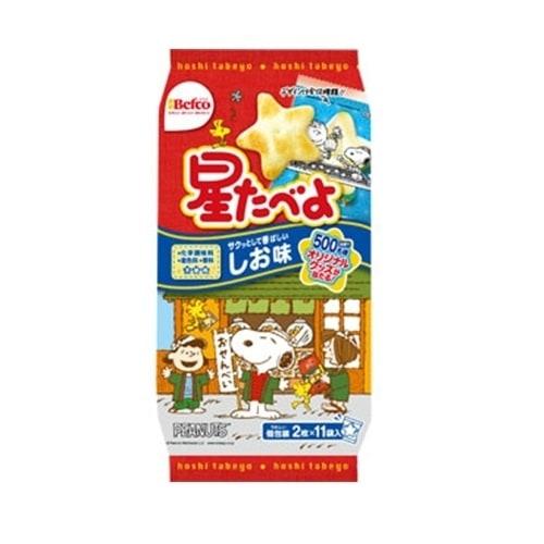 星たべよ (しお味)【送料無料】