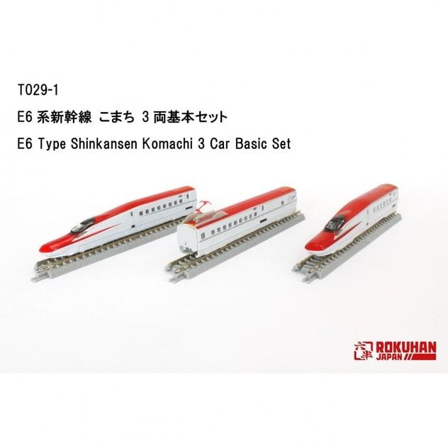 ロクハン E6系新幹線 こまち 3両基本セット オンライン限定 送料無料 トイザらス