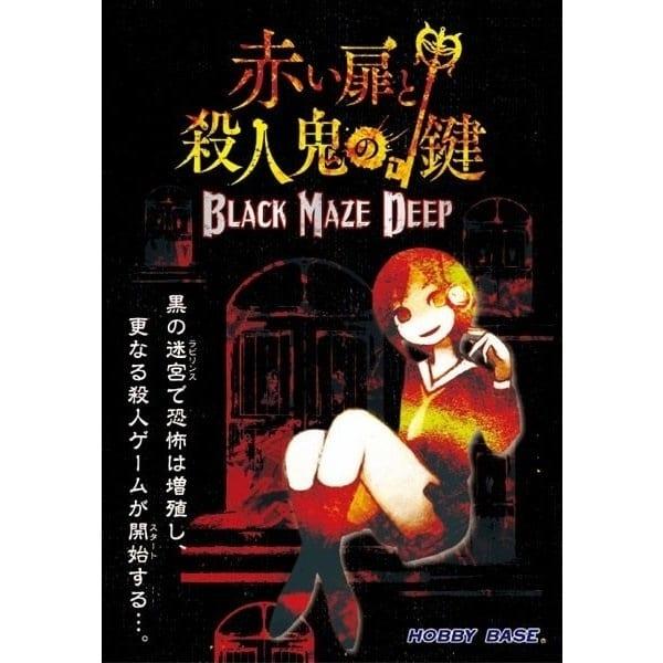 赤い扉と殺人鬼の鍵 BLACK MAZE DEEP【オンライン限定】