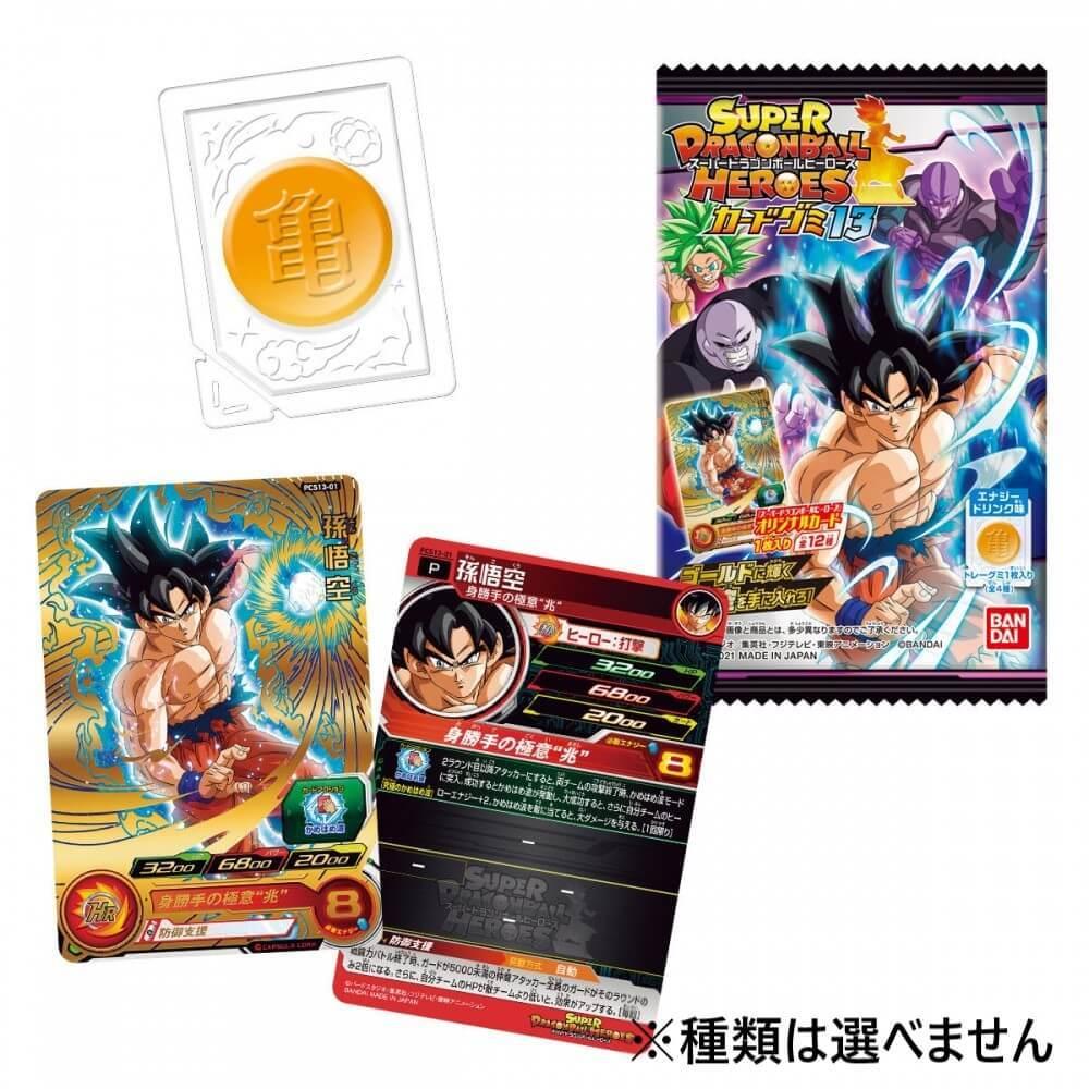 スーパードラゴンボールヒーローズ カードグミ13