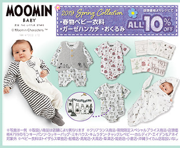 Moomin Baby 2019 Spring Collection All10%OFF