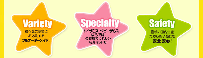 Variety_Specialty_Safety