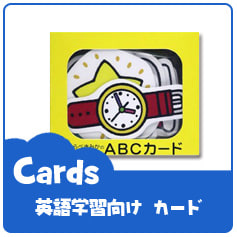 【cards】英語学習向け カード