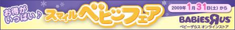 スマイルベビーフェア【ベビーザらス】
