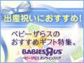 出産祝い特集【ベビーザらス】