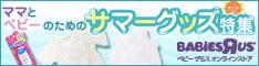 【ベビーザらス】ママとベビーのサマーグッズ特集