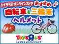 自転車・三輪車特集【トイザらス】