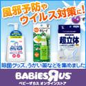 入浴・ケアグッズ【ベビーザらス】