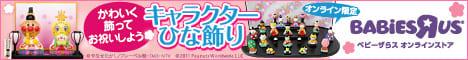 キャラクターひな人形【ベビーザらス】
