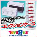 コレクションケース【トイザらス】