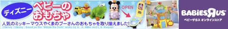 ディズニーベビーのおもちゃ【ベビーザらス】
