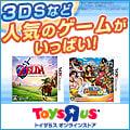 新作ゲーム【トイザらス】