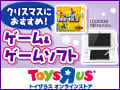 クリスマスおすすめのゲーム&ゲームソフト【トイザらス】