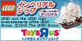 トイザらス限定 レゴ クリエイター・インペリアルシップ【トイザらス】